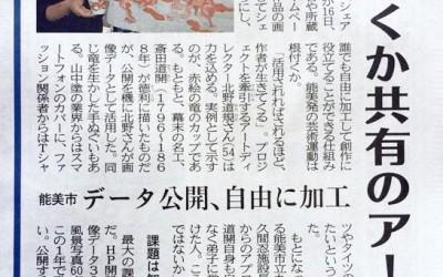 アートオープンデータシンポジウムについて、新聞に取り上げていただきました。
