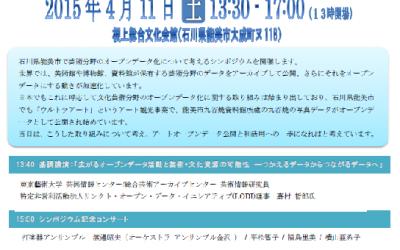 第1回 能美アートオープンデータシンポジウム 日程決定!!