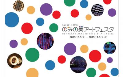 ウルトラアート本祭「のみの美アートフェスタ」まで、あと3か月!