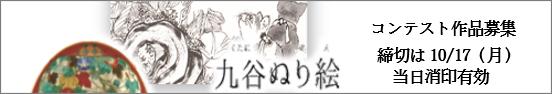 九谷ぬり絵コンテスト作品募集