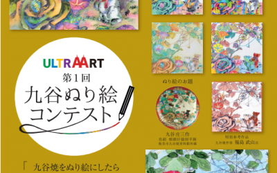 第1回 九谷ぬり絵コンテスト 作品展示