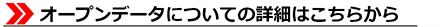画像に alt 属性が指定されていません。ファイル名: opendatatoha_bottan-2.png