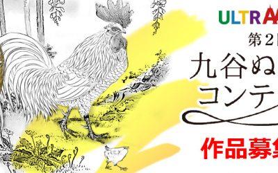 第2回 九谷ぬり絵コンテスト 作品募集