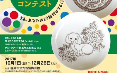 九谷焼干支絵皿コンテスト 開催!