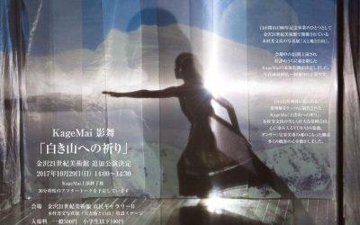 KageMai「白き山への祈り」追加公演決定!