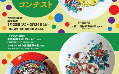 審査結果発表【九谷焼干支絵皿コンテスト】