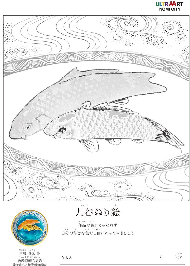 第3回 九谷ぬり絵 応募用紙ページ | ウルトラアート