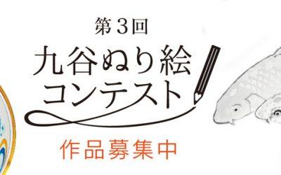 第3回九谷ぬり絵コンテスト 作品募集