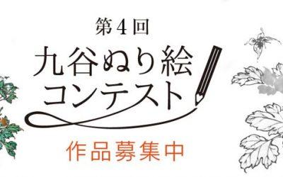 第4回九谷ぬり絵コンテスト 作品募集