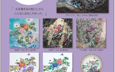 第4回九谷ぬり絵コンテスト/全応募作品の展示がはじまりました。