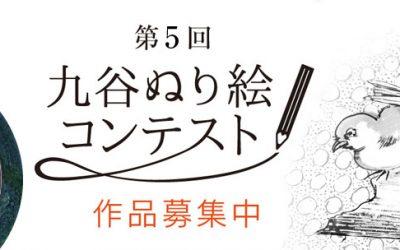 第5回九谷ぬり絵コンテスト 作品募集