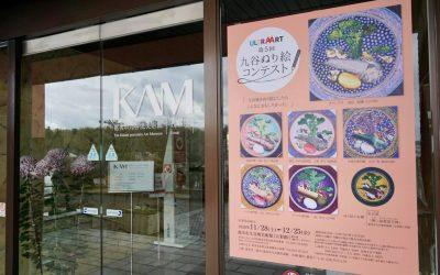 第5回九谷ぬり絵コンテスト/作品展示がスタートしました。